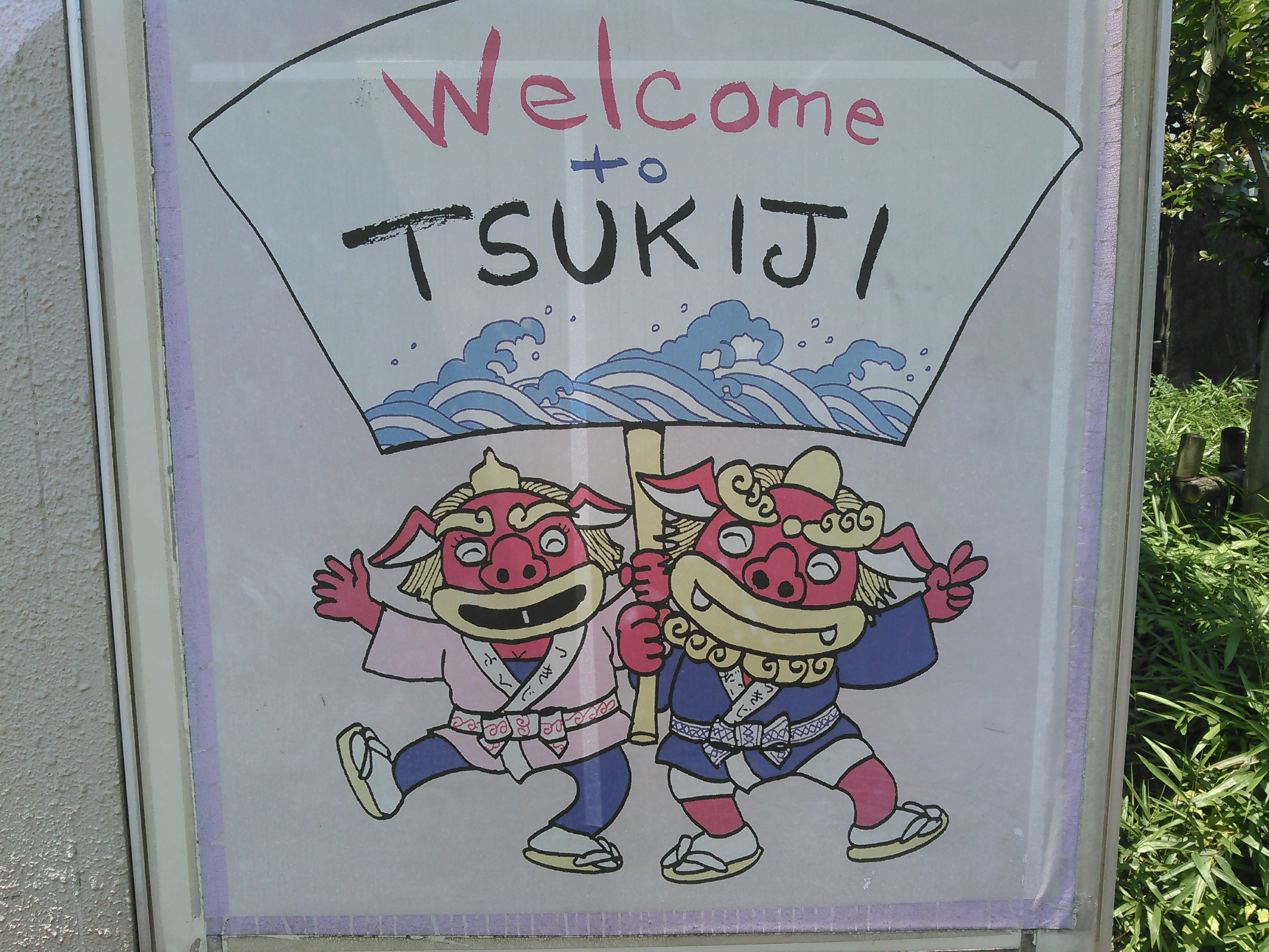Welcome to Tsukiji