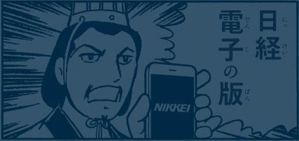 Nikkei Electronic Edition