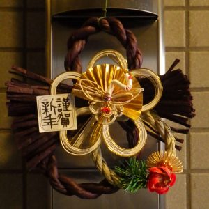 Kazari New Year's Decoration