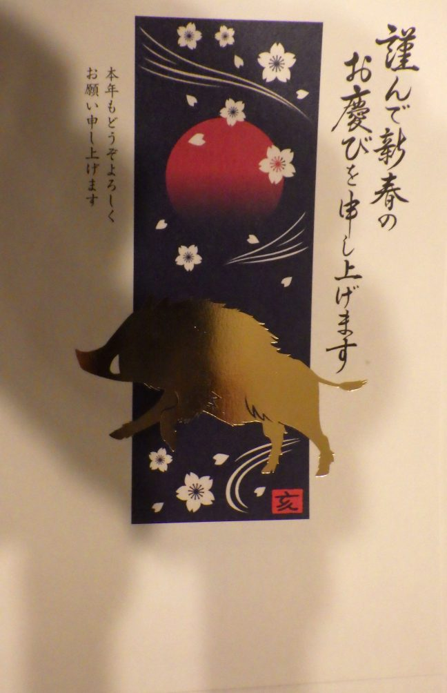 New Year's card, Year of the Boar